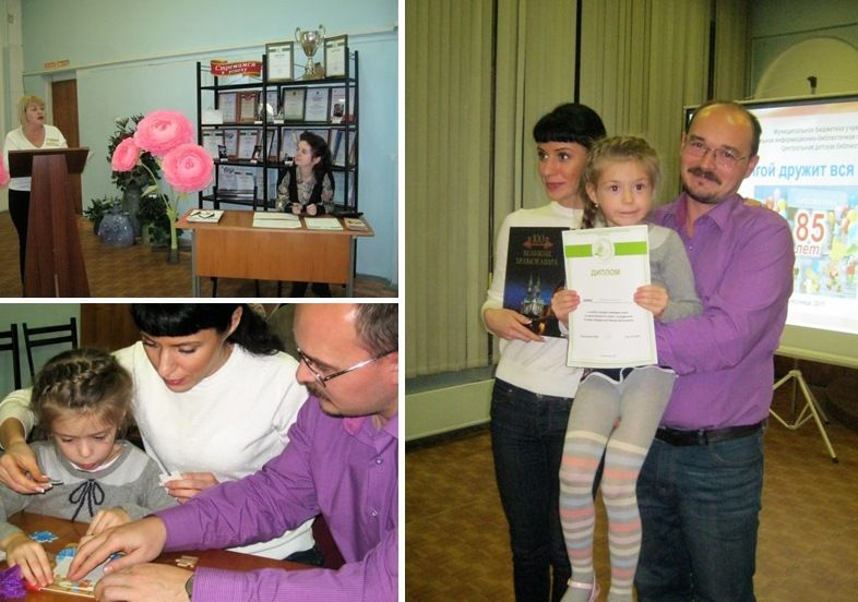Конкурсы семей в библиотеках