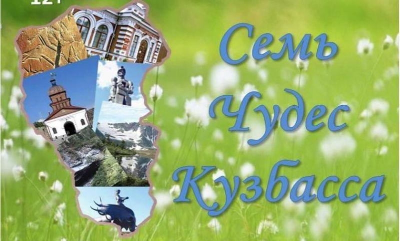 Сценарий к юбилею кузбасса